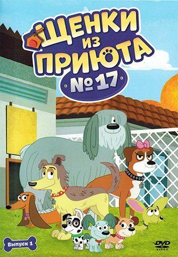 Щенки из приюта № 17 - Pound Puppies
