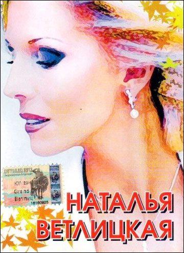Наталья Ветлицкая - Видеоколлекция
