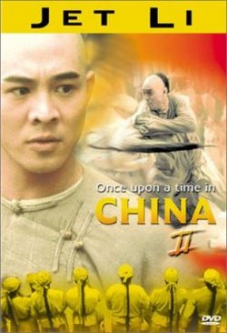 Однажды в Китае 2 - Wong Fei Hung