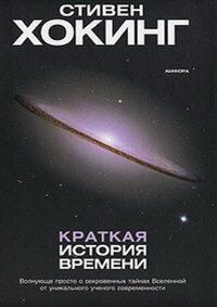 Discovery. Вселенная Стивена Хокинга: Путешествие во времени - Discovery. Stephen Hawking. Time Travel