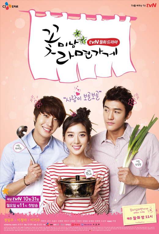 Красавчики из лапшичной - Flower Boy Ramyun Shop