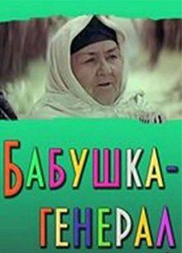 Бабушка-генерал - Суюнчи