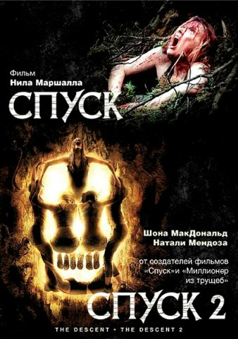 Спуск: Дилогия - The Descent- Dilogy