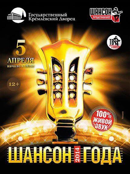Шансон года - 2014 - Шансон РіРѕРґР° - 2014