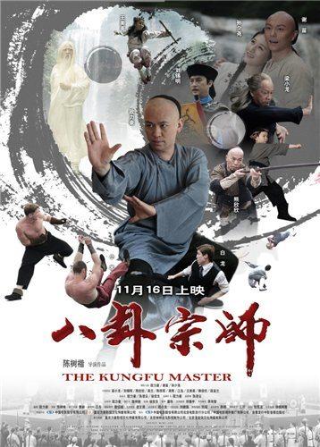 Сказание о наставнике Багуа - Ba Gua Zong Shi