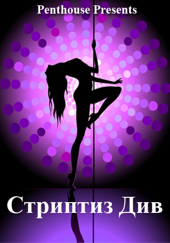 Penthouse Presents: Стриптиз Див - Penthouse Presents- Stripping Diva
