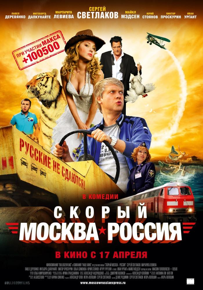 Скорый москва россия 2014 скачать торрент