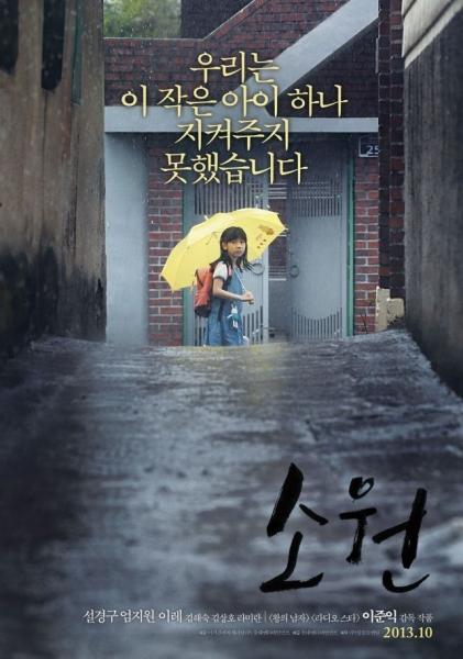 Желание - So-won