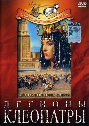 Легионы Клеопатры - Le legioni di Cleopatra