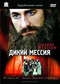 ����� ������ - Savage Messiah