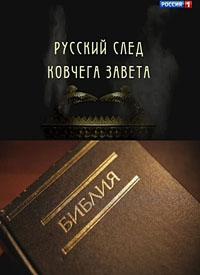 Русский след Ковчега завета