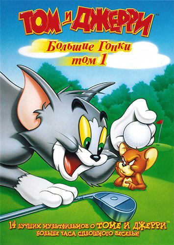 ��� � ������: ������� ����� (1941-1958) - Tom and Jerry's Greatest Chases