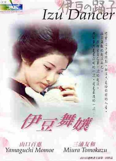 Танцовщица из Идзу - Izu no Odoriko