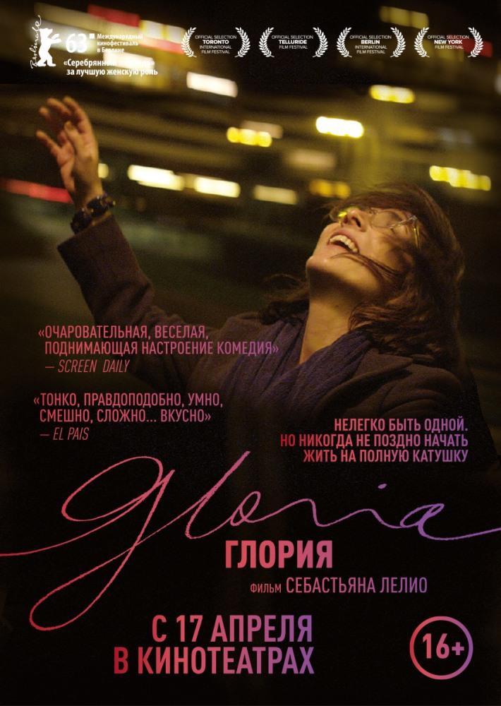 Глория - Gloria