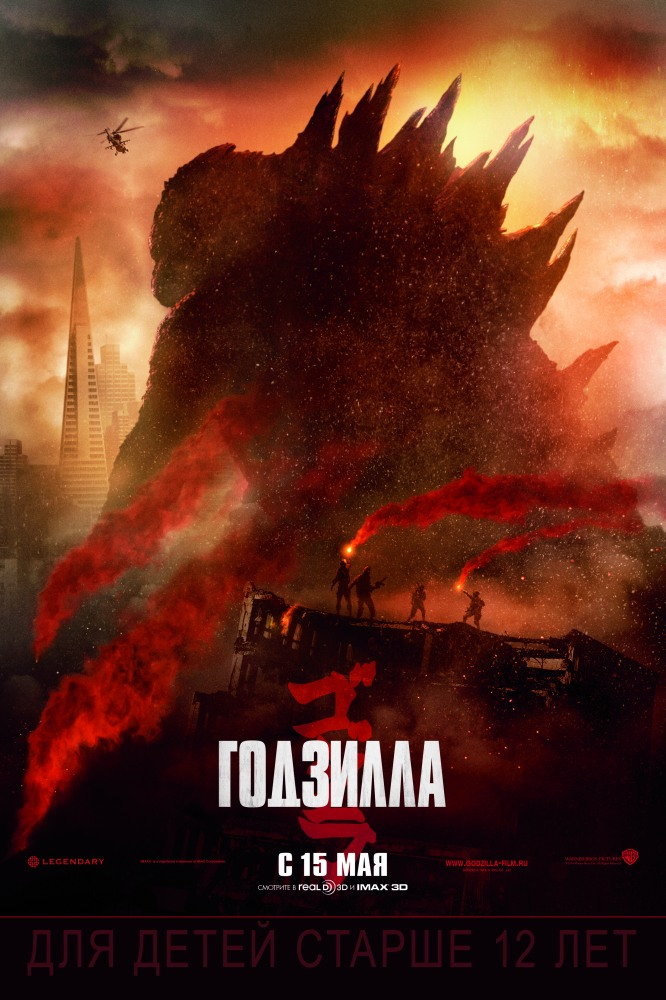 Годзилла - Godzilla