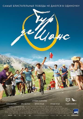Тур де Шанс - La grande boucle