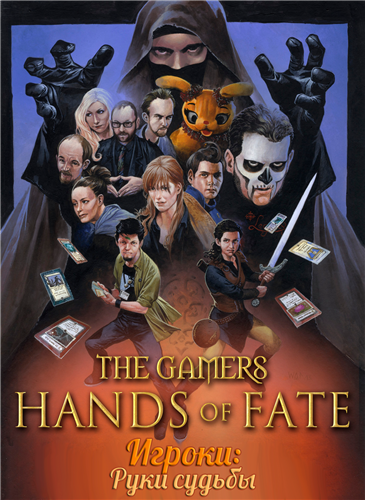 Игроки: Руки судьбы - The Gamers- Hands of Fate