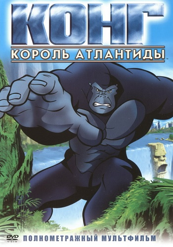 Конг - король Атлантиды - Kong- King of Atlantis