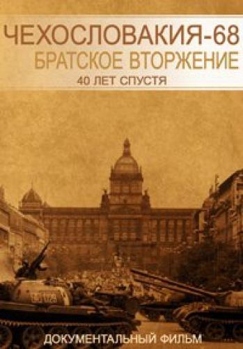 Чехословакия-68. Братское вторжение. 40 лет спустя