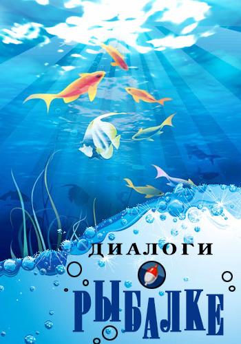 Диалоги о рыбалке 2012-2014
