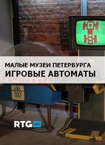 Малые музеи Петербурга. Игровые автоматы
