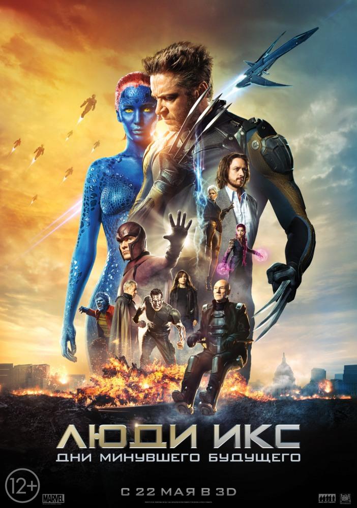 Люди Икс: Дни минувшего будущего - X-Men- Days of Future Past