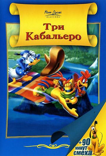Три кабальеро - The Three Caballeros