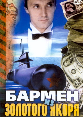 "Бармен из ""Золотого якоря"""