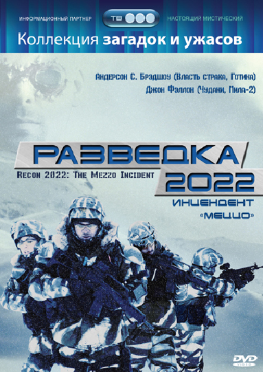Разведка 2022: Инцидент меццо - Recon 2022- The Mezzo Incident