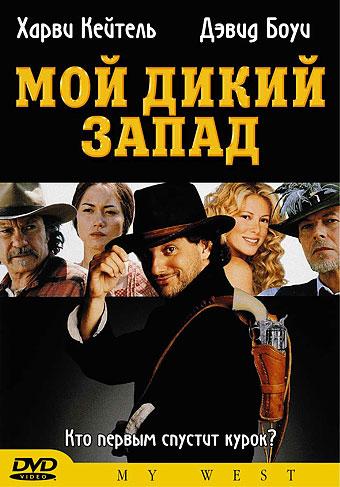 Мой Дикий Запад - Il mio West