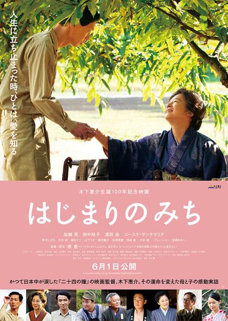 Кэйскэ Киносьта: В начале пути - Hajimari no michi