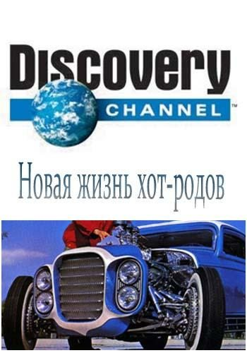 Discovery: Новая жизнь хот-родов - Discovery- Rods n' Wheels