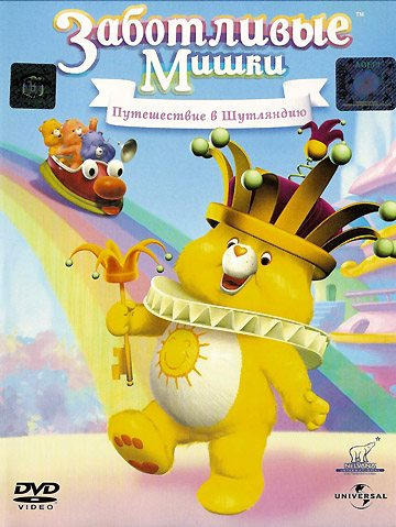 Заботливые Мишки: Путешествие в Шутляндию - Care Bears- Journey to Joke-a-Lot