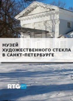 Музей художественного стекла в Санкт-Петербурге