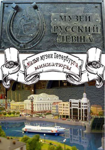 Малые музеи Петербурга. Микроминиатюра