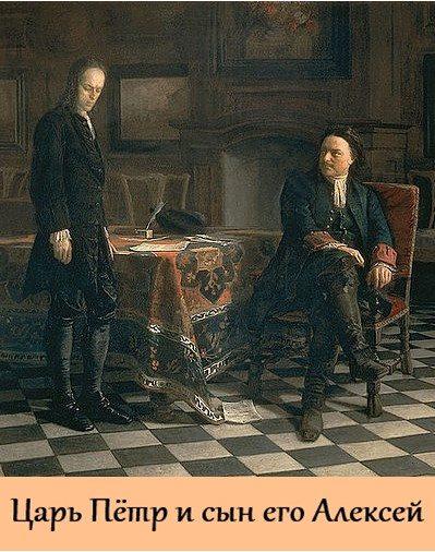Тайны века. Царь Петр и сын его Алексей