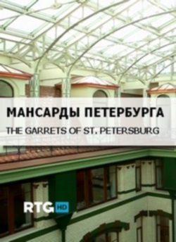 Мансарды Петербурга