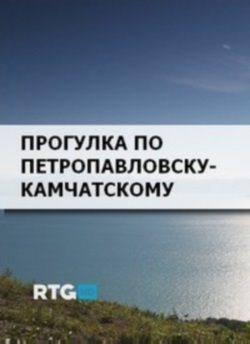 Прогулка по Петропавловску-Камчатскому. Tour of Petropavlovsk-Kamchatsky