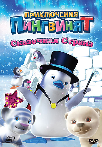 Приключения пингвинят - Ozie Boo!