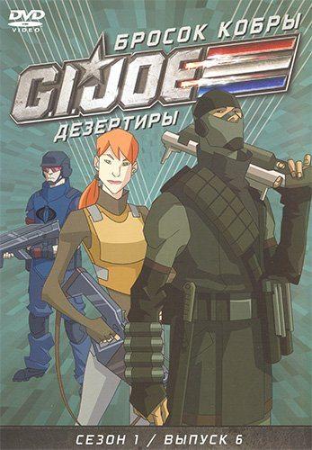 Бросок кобры: G.I. Joe: Дезертиры - G.I. Joe- Renegades