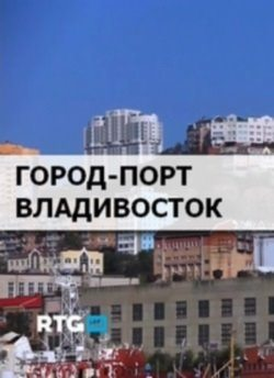 Город-порт Владивосток