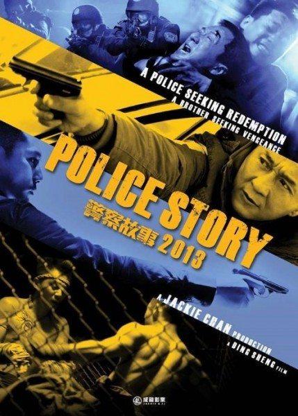 Полицейская история 2014 - Jing Cha Gu Shi 2013