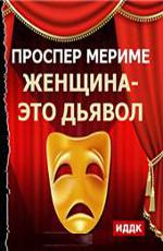 Театр Клары Газуль. Женщина-дьявол