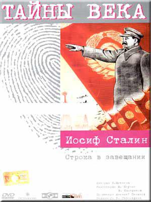 Тайны века. Иосиф Сталин. Строка в завещание