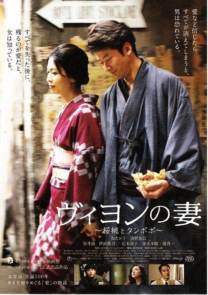 Жена Вийона - Viyon no tsuma