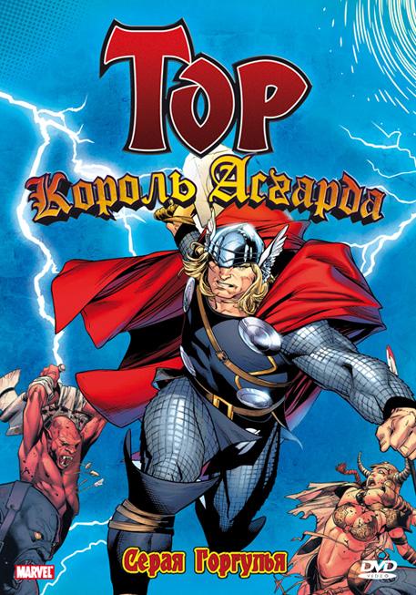 Тор-король Асгарда - Mighty Thor