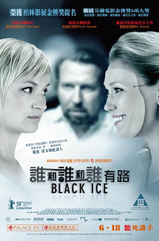 Черный лед - Musta jää