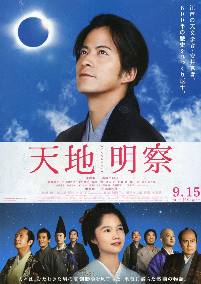 Тенчи: Самурай астроном - Tenchi meisatsu