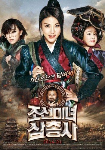 Охотницы - Joseonminyeo Samchongsa