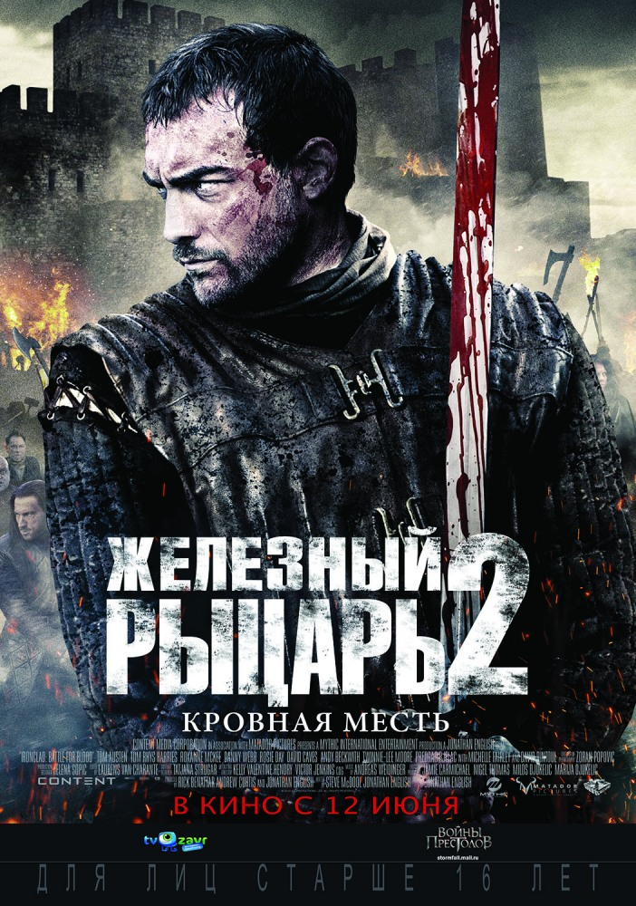 Железный рыцарь 2 - Ironclad- Battle for Blood
